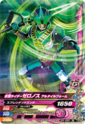 G4-029 N 仮面ライダーゼロノス アルタイルフォーム