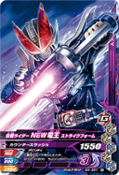 G4-031 N 仮面ライダーNEW電王 ストライクフォーム