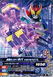 G4-034 R 仮面ライダーキバ ドガバキフォーム