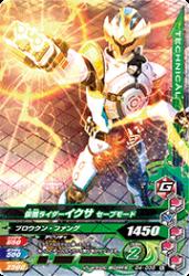G4-035 N 仮面ライダーイクサ セーブモード
