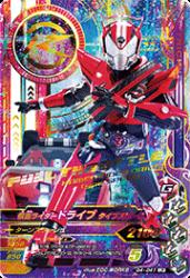 G4-041 LR 仮面ライダードライブ タイプスピード
