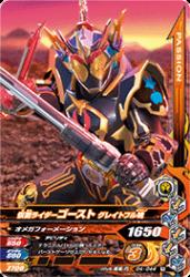 G4-044 R 仮面ライダーゴースト グレイトフル魂