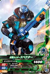 G4-045 N 仮面ライダースペクター
