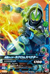 G4-046 R 仮面ライダーネクロム スペクター