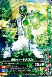 G4-047 N 仮面ライダーネクロム