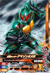 G4-049 N 仮面ライダーアマゾンオメガ