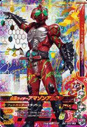 G4-050 LR 仮面ライダーアマゾンアルファ