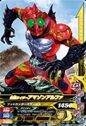 G4-051 N 仮面ライダーアマゾンアルファ