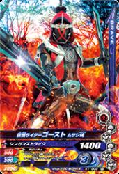 K1-008 N 仮面ライダーゴースト ムサシ魂