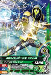 K1-009 N 仮面ライダーゴースト エジソン魂