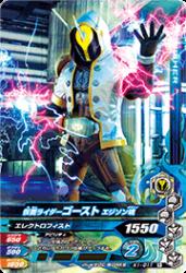 K1-011 R 仮面ライダーゴースト エジソン魂