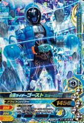 K1-012 SR 仮面ライダーゴースト ニュートン魂