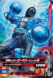 K1-014 N 仮面ライダーゴースト ニュートン魂