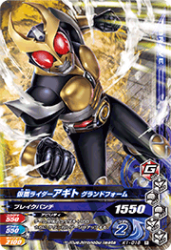 K1-016 R 仮面ライダーアギト グランドフォーム