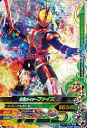 K1-017 SR 仮面ライダーファイズ