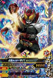 K1-025 SR 仮面ライダーキバ キバフォーム