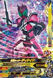 K1-026 SR 仮面ライダーディケイド