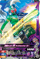 K1-027 N 仮面ライダーW サイクロンジョーカー