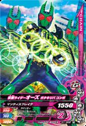 K1-028 R 仮面ライダーオーズ ガタキリバコンボ