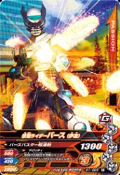 K1-029 N 仮面ライダーバース(伊達)