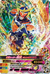 K1-034 SR 仮面ライダー鎧武 オレンジアームズ