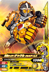 K1-036 N 仮面ライダーナックル クルミアームズ