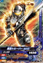K1-038 N 黒影トルーパー(城乃内)