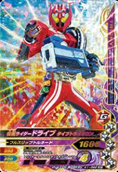 K1-042 SR 仮面ライダードライブ タイプトライドロン