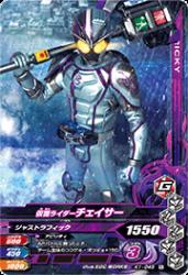 K1-045 N 仮面ライダーチェイサー