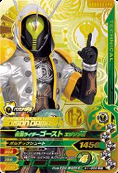 K1-056 CP 仮面ライダーゴースト エジソン魂