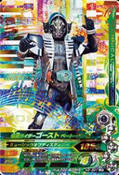 K2-001 LR 仮面ライダーゴースト ベートーベン魂