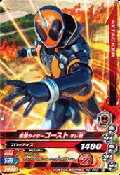 K2-003 N 仮面ライダーゴースト オレ魂
