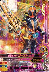 K2-004 SR 仮面ライダーゴースト オレ魂