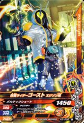 K2-006 R 仮面ライダーゴースト エジソン魂
