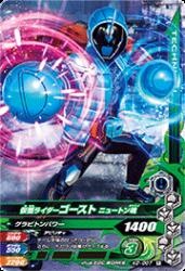 K2-007 R 仮面ライダーゴースト ニュートン魂
