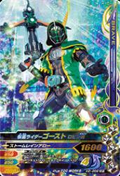 K2-008 SR 仮面ライダーゴースト ロビン魂