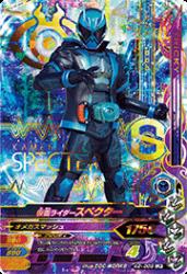 K2-009 LR 仮面ライダースペクター