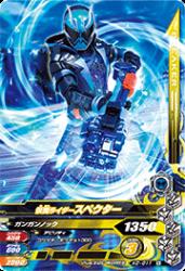 K2-011 N 仮面ライダースペクター