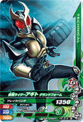 K2-014 N 仮面ライダーアギト グランドフォーム