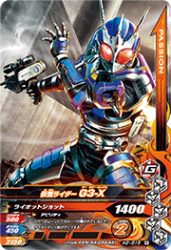 K2-015 N 仮面ライダーG3-X