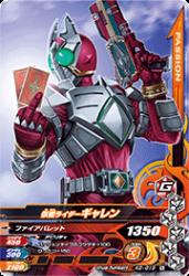 K2-019 N 仮面ライダーギャレン