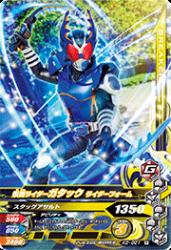 K2-021 R 仮面ライダーガタック ライダーフォーム