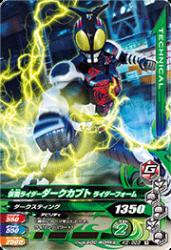K2-023 R 仮面ライダーダークカブト ライダーフォーム