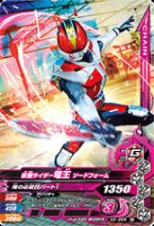K2-024 N 仮面ライダー電王 ソードフォーム
