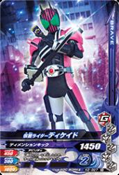 K2-027 N 仮面ライダーディケイド