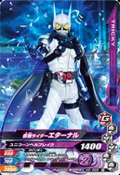 K2-028 R 仮面ライダーエターナル