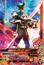 K2-029 SR 仮面ライダーバース(後藤)