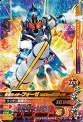 K2-031 SR 仮面ライダーフォーゼ コズミックステイツ