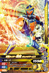 K2-033 N 仮面ライダー鎧武 オレンジアームズ