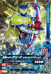 K2-037 R 仮面ライダーデューク レモンエナジーアームズ